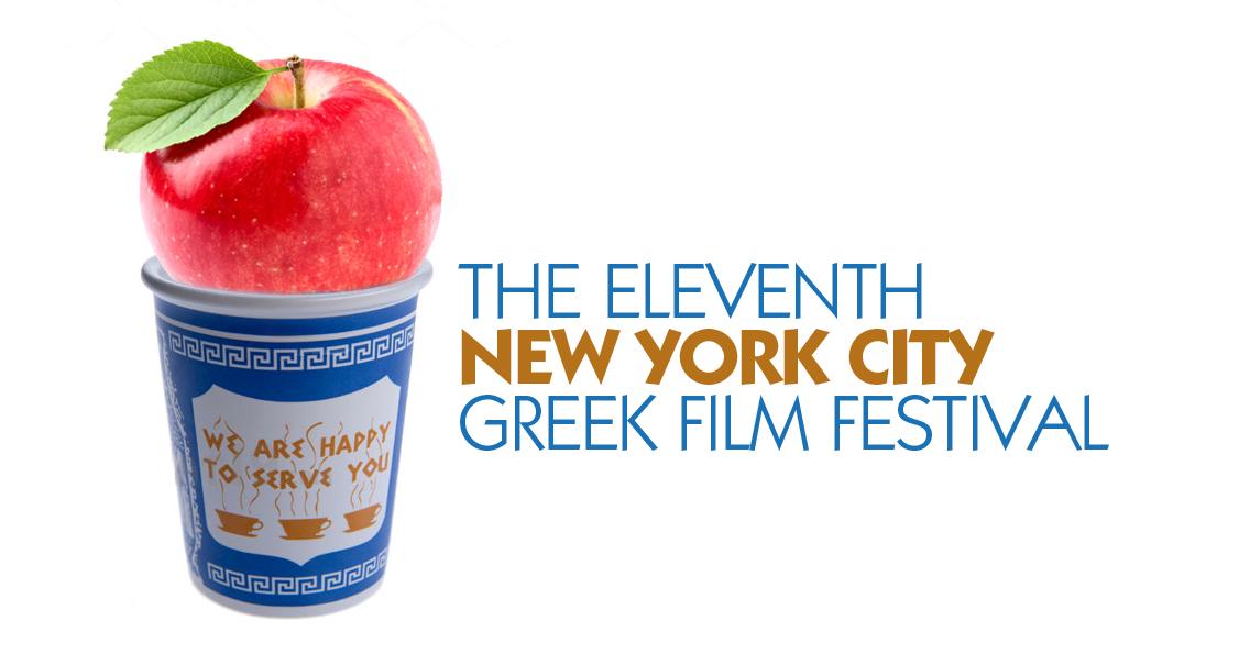 eleventh-annual-nyc-greek-film-festival